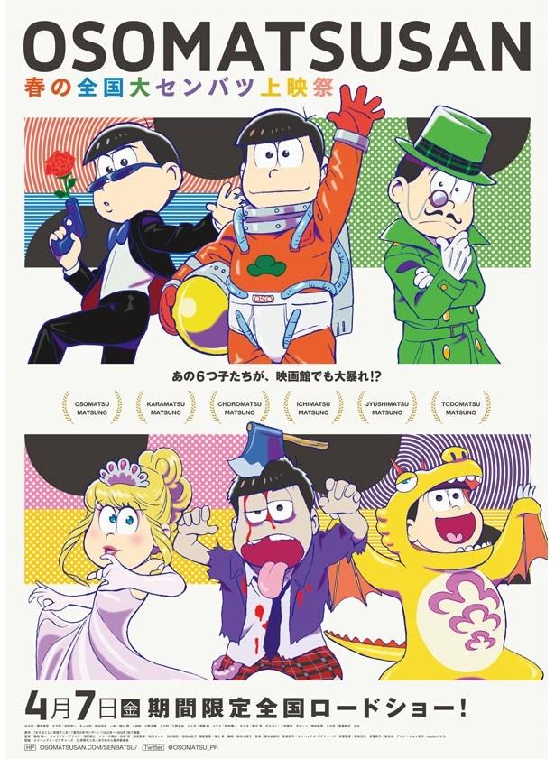 新作ショートエピソードもあり!「おそ松さん」上映祭開催決定