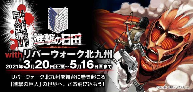 進撃の日田がリバーウォーク北九州に進撃!