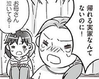 【漫画】「3日後に荷物まとめて実家帰って」父の衝撃の一言で始まった生活…/明日食べる米がない!