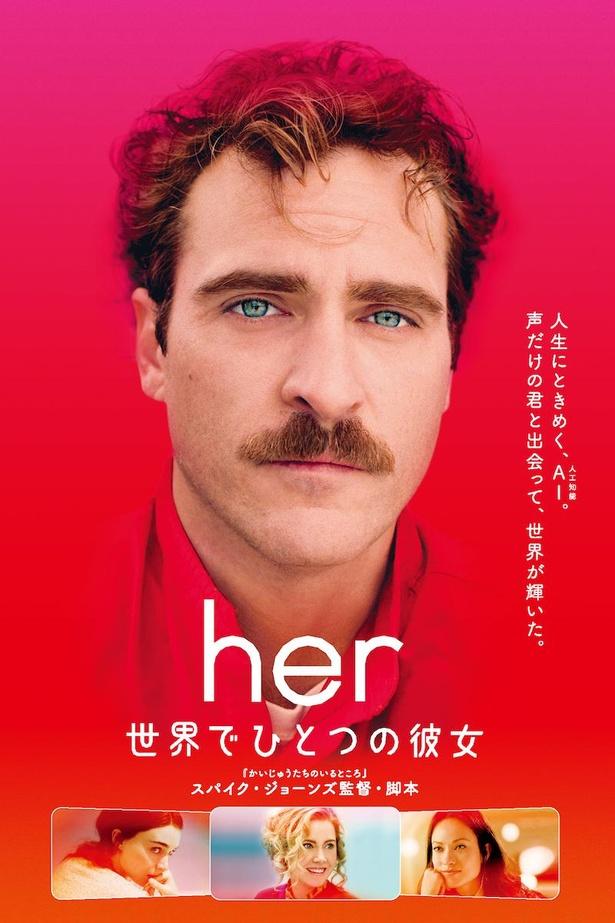 『her/世界でひとつの彼女』のジャケット画像