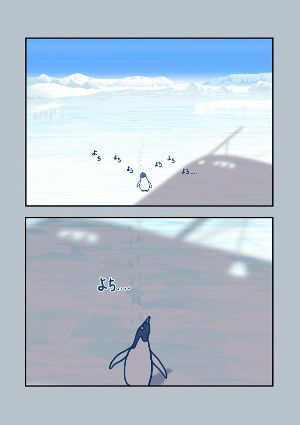 #ふじと南極のなかまたち1話(3/12)
