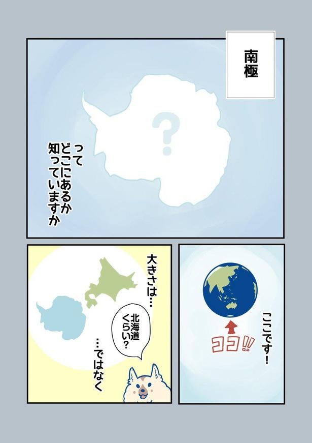 #ふじと南極のなかまたち1話(5/12)