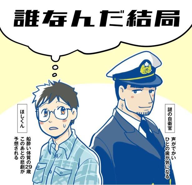 #ふじと南極のなかまたち2話(5/5)