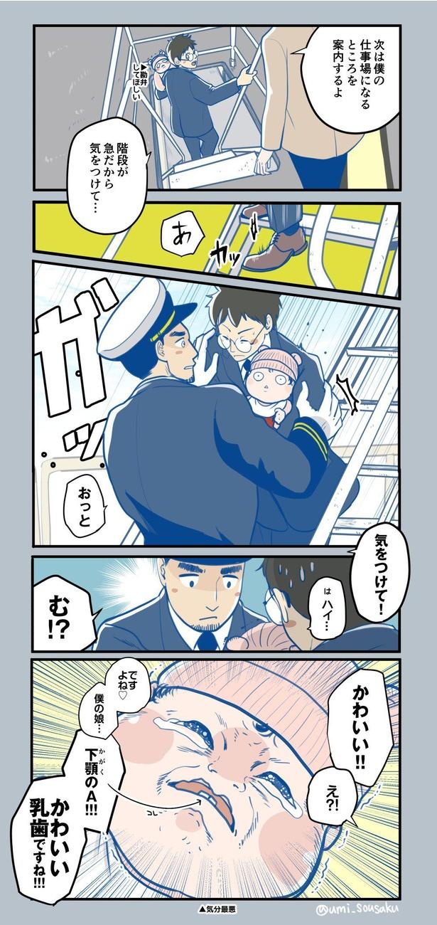 #ふじと南極のなかまたち7話(1/2)