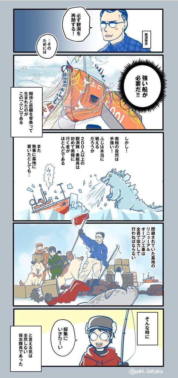 #ふじと南極のなかまたち9話(3/6)