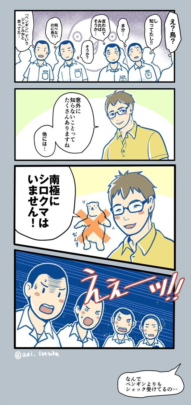 #ふじと南極のなかまたち14話(2/4)