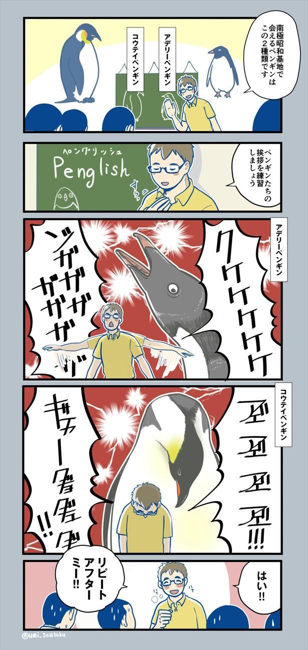 #ふじと南極のなかまたち14話(3/4)