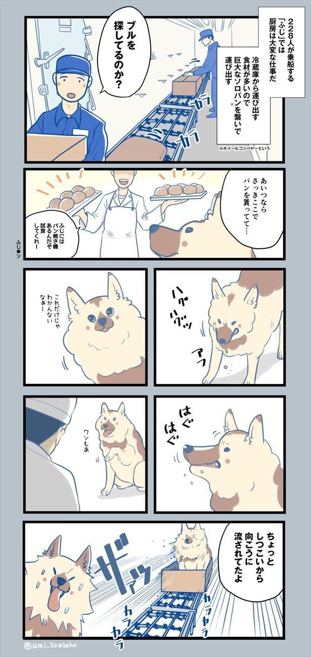 #ふじと南極のなかまたち15話(2/8)