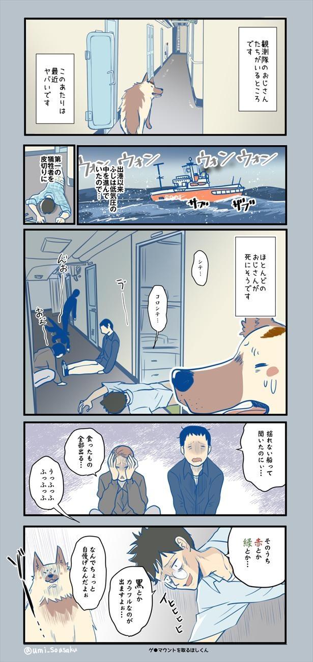 #ふじと南極のなかまたち15話(5/8)