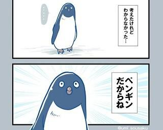 【漫画】巨大船もペンギンには勝てない…思わずほっこりする南極観測隊の漫画が生まれたわけ