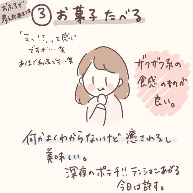 回復の仕方6