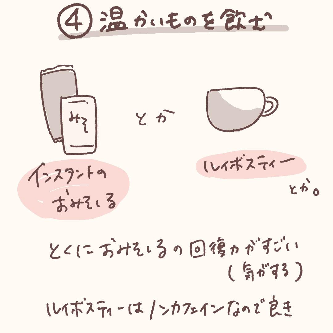 回復の仕方7