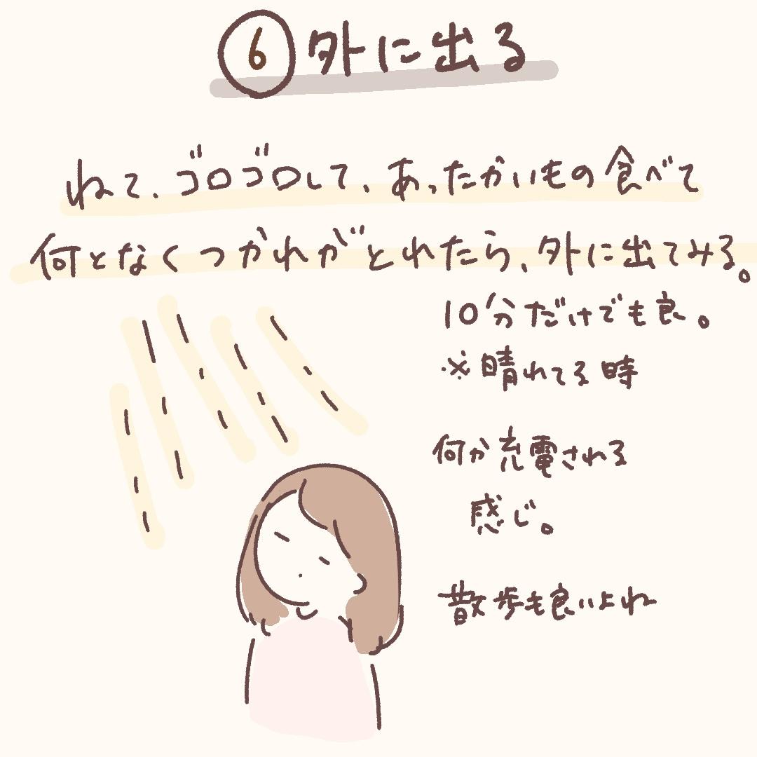 回復の仕方9