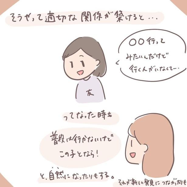 人間関係の築き方6