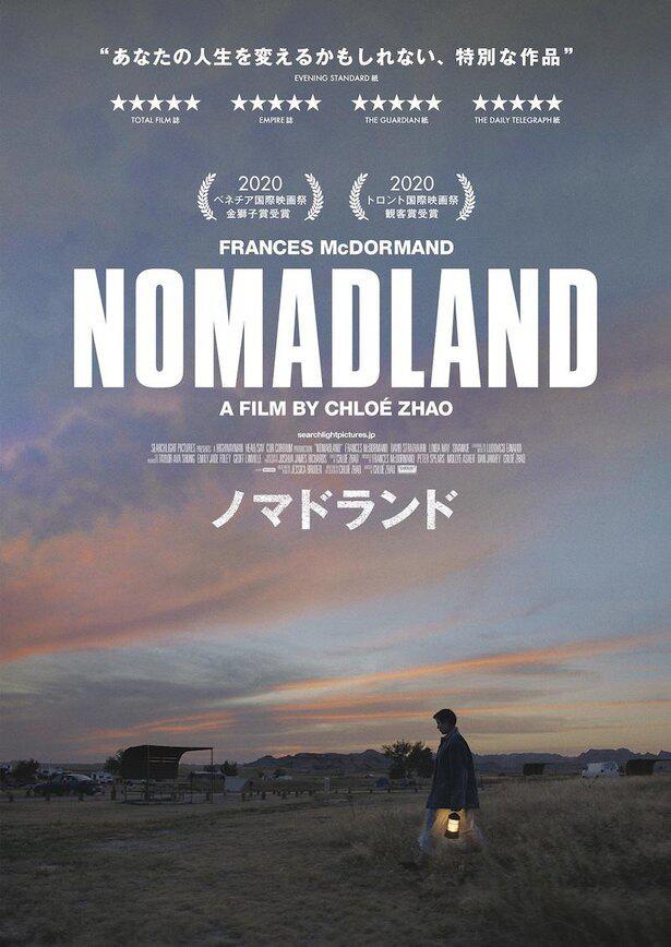 全国公開中の『ノマドランド』(配給:ウォルト・ディズニー・ジャパン)