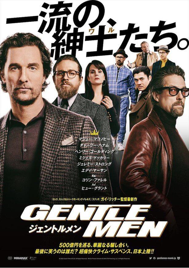 5月7日(金)より、TOHOシネマズ 日比谷ほかで全国ロードショーとなる『ジェントルメン』