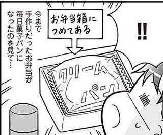 """【漫画】母の""""手作り弁当""""が菓子パン1個に?幼い娘は貧乏生活を実感し…/明日食べる米がない!"""