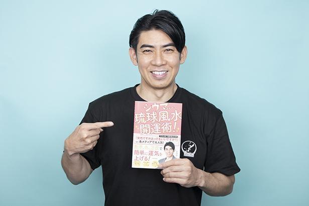 琉球風水志・シウマさん