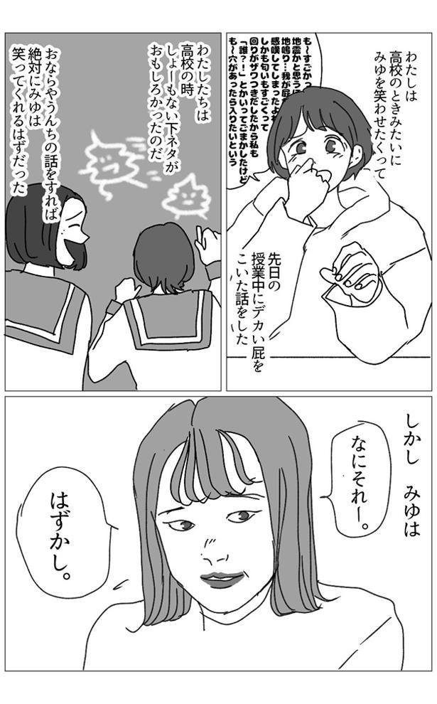 さらば友よ_京子4