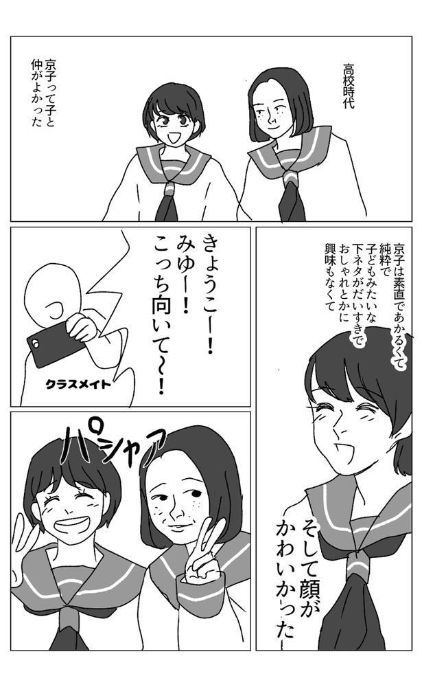 高校時代、京子に対して劣等感を持っていたみゆ/さらば友よ_みゆ1