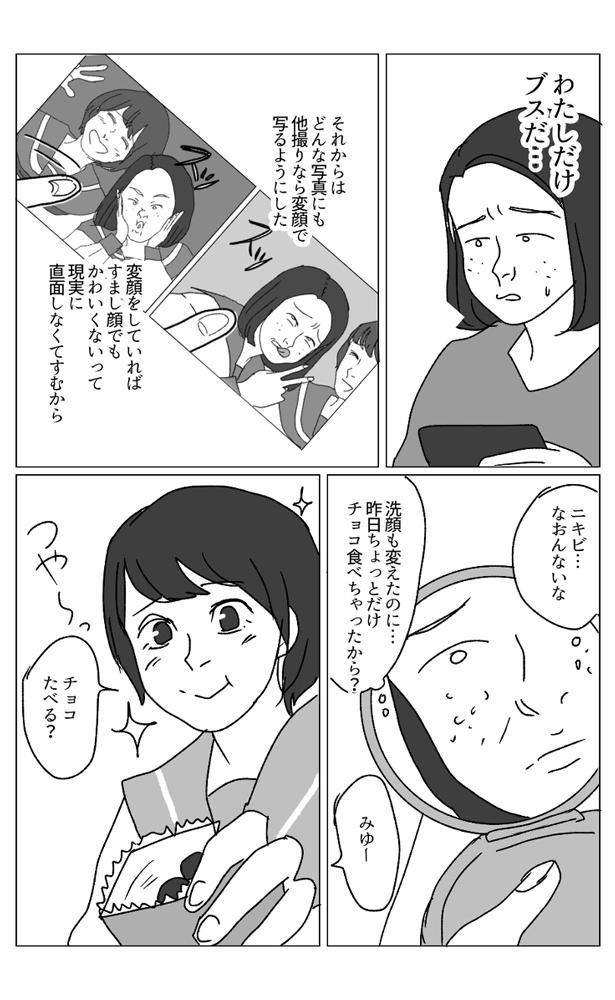 いつも変顔で京子を笑わせていたみゆ。だが、変顔をしていた理由が切ない…/さらば友よ_みゆ2