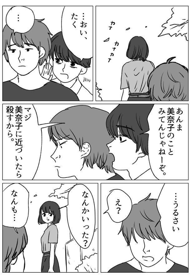 美奈子に近づくな!3
