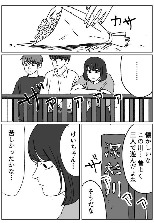 美奈子に近づくな!2