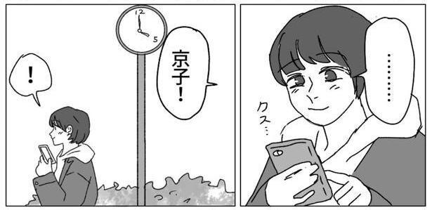 さらば友よ_京子1-2