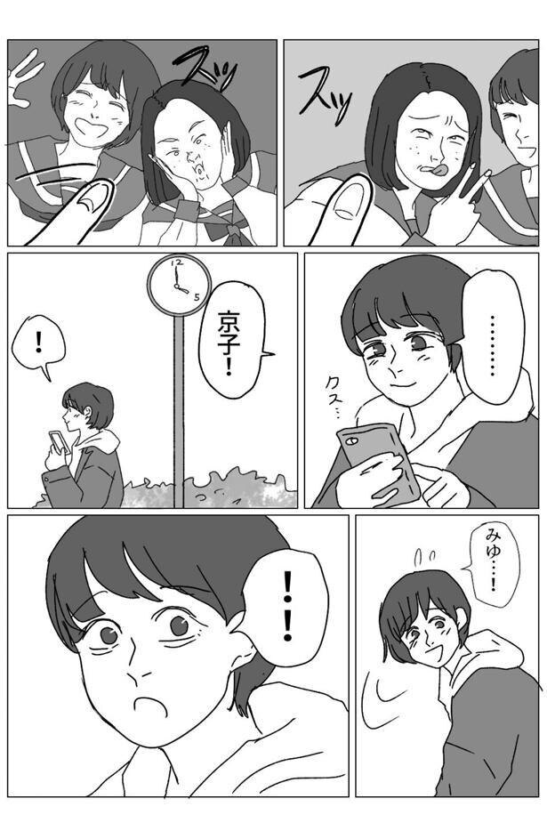 高校時代に笑い合っていた友人が、久々に会うとまるで別人に/さらば友よ_京子1