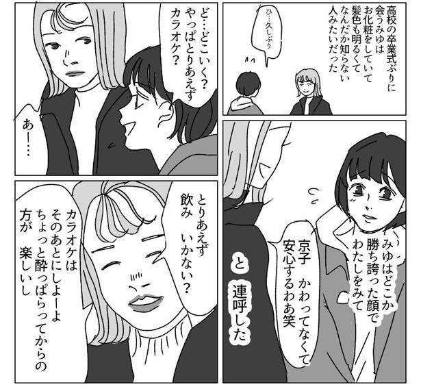 さらば友よ_京子2-2
