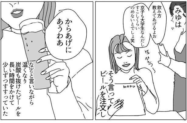 さらば友よ_京子3-2