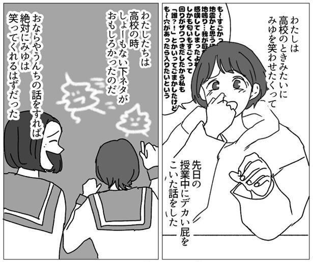 さらば友よ_京子4-1