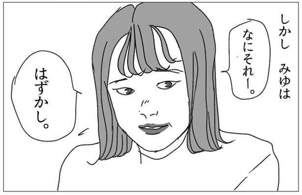 さらば友よ_京子4-2
