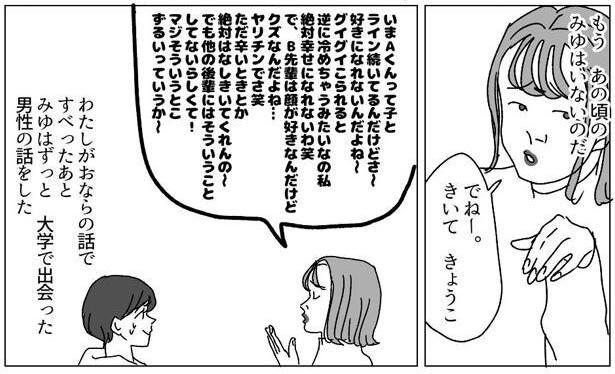 さらば友よ_京子5-3