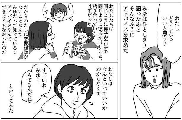 さらば友よ_京子6-1