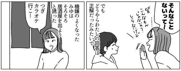 さらば友よ_京子6-3