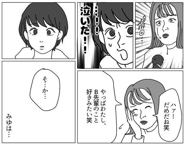 さらば友よ_京子8-1