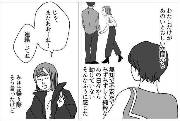 さらば友よ_京子9-1