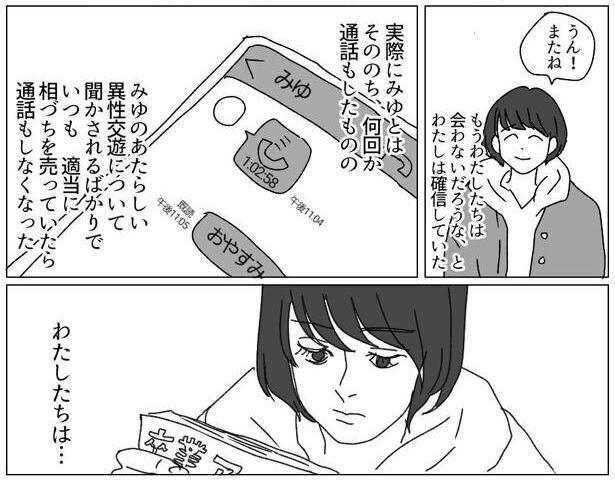 さらば友よ_京子9-2