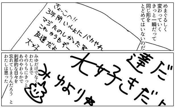 さらば友よ_京子10-1