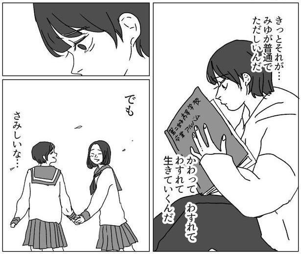 さらば友よ_京子10-2