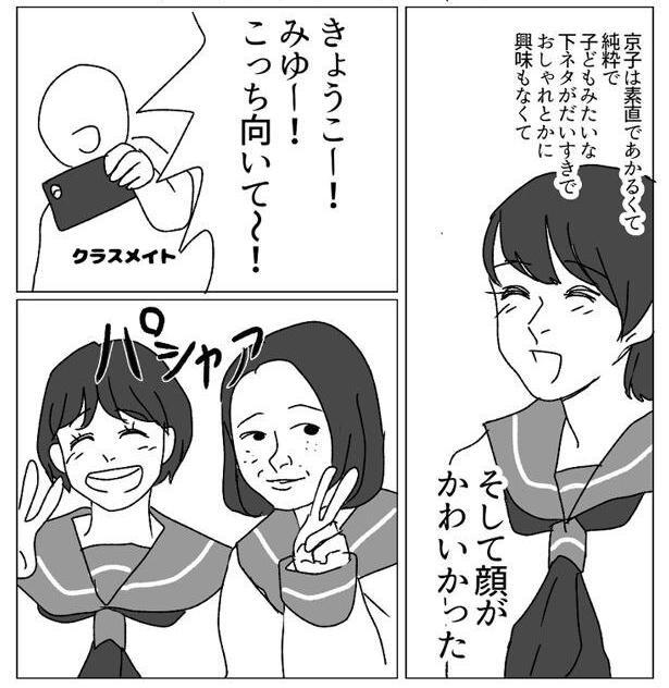 さらば友よ_みゆ1-2