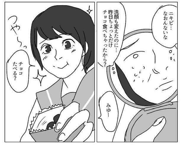 さらば友よ_みゆ2-2