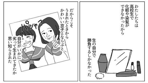 さらば友よ_みゆ3-3