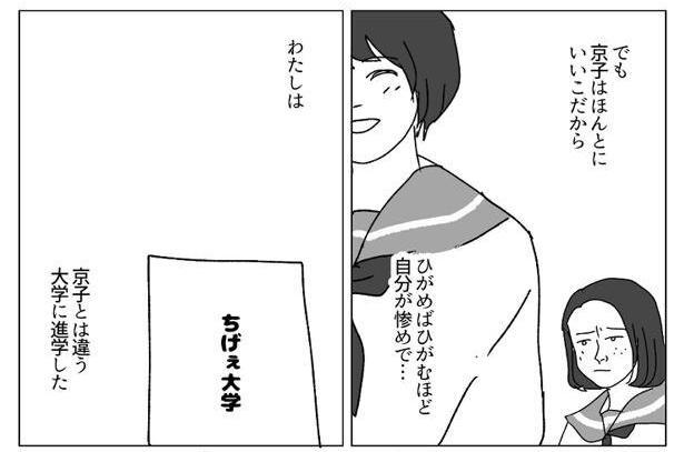 さらば友よ_みゆ4-1