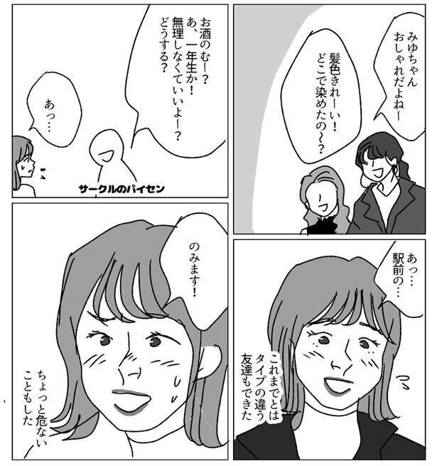 さらば友よ_みゆ5-2