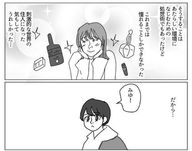 さらば友よ_みゆ6-1