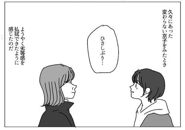さらば友よ_みゆ6-2