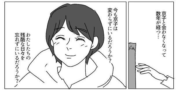 さらば友よ_みゆ7-2