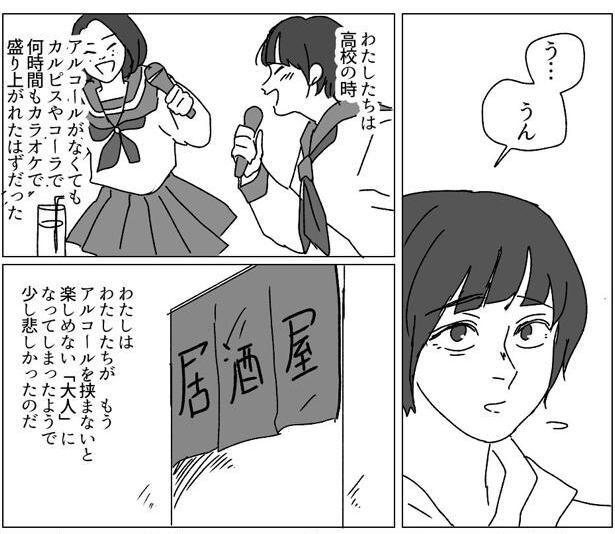 さらば友よ_京子3-1